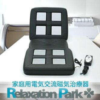 放鬆公園(Relaxation Park)座席靠墊8個單元