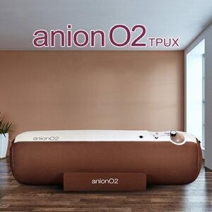 酸素カプセル ANION O2 アニオンO2 マイナスイオン機能付き Color:ブラウン&アイボリー【高気圧 酸素】【酸素発生器】【酸素機器】【酸素カプセル家庭用】【移動式酸素カプセル】【SpO2】 【