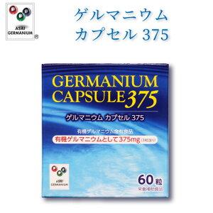 ゲルマニウムカプセル375 有機ゲルマニウム含有食品【浅井ゲルマ】【アサイゲルマ】【有機ゲルマニウム】【ゲルマニウム】【栄養機能食品】