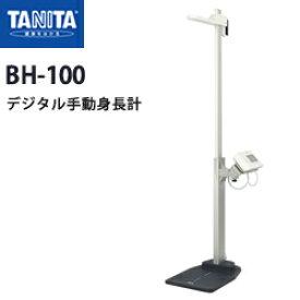 タニタ(TANITA)デジタル手動身長計 BH-100【身長計】【日本製】【送料無料】