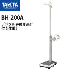タニタ(TANITA)デジタル手動身長計付き体重計 BH-200A【身長計】【体重計】【日本製】【送料無料】
