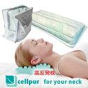 驚異の反発弾性63%!セルプールピロー for your neck・高反発枕【cellpur】【高反発】【高反発枕】【高反発マクラ】…