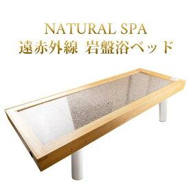 【50%OFF】NATURAL SPA 遠赤外線 本格派の岩盤浴ベッド100V ご家庭〜業務用対応