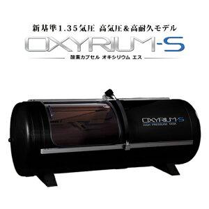 オキシリウム エス 【OXYRIUM-S】【1.35気圧】【酸素カプセル】【アスリート】【業務用】【酸素機器】【酸素濃縮器】【酸素発生器】【酸素ルーム】【酸素BOX】【気象病】