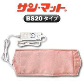 サンマット BS20型 【QUOカード プレゼント】【クオカード】【不妊】【妊活】【遠赤外線】【温熱治療器】【サンマット】【サンメディカル】【送料無料】