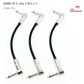 CANARE カナレ GS-6 パッチケーブル L-Lプラグ 15cm 3本セット MADE IN JAPAN おすすめ 高音質 送料無料