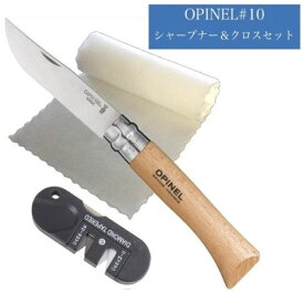 Opinel オピネル ステンレススチールナイフ フォールディングナイフ #10 折りたたみ ナイフ メンテナンス シャープナー クロス セット 並行輸入品