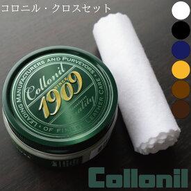 コロニル Collonil 1909 シュプリーム クリーム デラックス お好きなカラー選択 オリジナルクロス付き 革のメンテナンスに ベストセラー商品 並行輸入品 送料無料