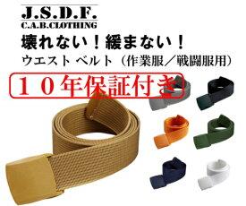 自衛隊 ミリタリー J.S.D.F. 作業用 ベルト ナイロンベルト(作業服/戦闘服用)