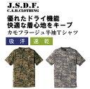 メール便送料無料/自衛隊 Tシャツ メンズ ミリタリー J.S.D.F. ドライ クールナイス カモフラージュ Tシャツ 半袖