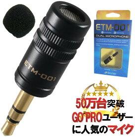 【限定P5倍 正規品】gopro マイク ゴープロ 正規品 風防 補聴器 pocket 小型 マイク モノマイク ETM-001 EDUTIGE(エデュティージ) デュアル ゴープロ 6 gopro 外部マイク gopro6 指向性マイク 高音質