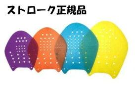 【限定P5倍 正規品】 スイミング パドル 水泳 練習 用具 品質向上 日本製 ストローク プルブイ