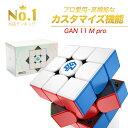 【2021モデル / 3ヶ月保証 / 正規品 】 GAN 11 M pro スピードキューブ 競技用 3×3 磁石内蔵ステッカーレス 【クロス…