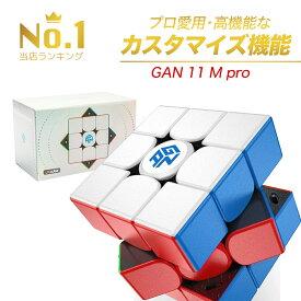 【2021モデル / 3ヶ月保証 / 正規品 】 GAN 11 M pro スピードキューブ 競技用 3×3 磁石内蔵ステッカーレス 【クロス 日本語手順書付 】 (ブラック) GAN CUBE ルービックキューブ マジックキューブ