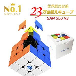 【限定P5倍 3ヶ月保証 / 正規品 / 日本語手順書付】 GAN 356 RS スピードキューブ GANCUBE 3×3【オリジナルクロス付き】 GAN CUBE ルービックキューブ 競技用 マジックキューブ ガンキューブ