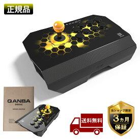 【3ヶ月保証 正規品 日本語説明書 】アケコン qanba drone ドローン アーケード ジョイスティック PS3 PS4 ドローン アーケード 押しボタン・レバー搭載 アーケード ジョイスティック クァンバ お手入れクロスセット