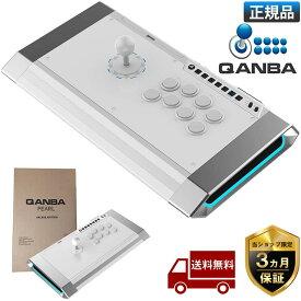 アケコン 【正規品】Qanba Pearl Joystick アーケード ジョイスティック パール クアンバ 三和製 ボタン アーケードコントローラー アーケードスティック ソニー公式ライセンス取得製品 クァンバ【Plastation3 PS4 PS5 PC対応】