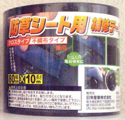 リンレイ 防草シート用補修テープ【80mm×10m】