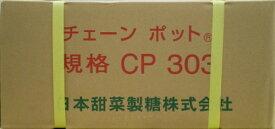 チェーンポット(ネギ専用)CP303【150入ケース販売】
