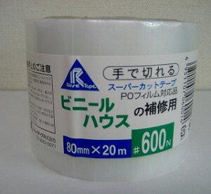 リンレイ ビニールハウス補修用テープ【20m】