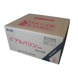 アルバリン粒剤 3kg 6個入り1ケース