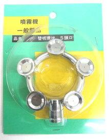 アサバ(麻場)替板環状用5頭口 G1/4