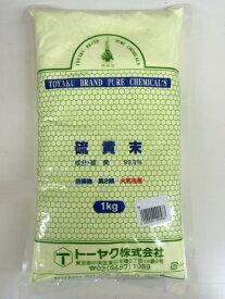 硫黄末 1kg