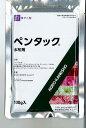 【取寄品】ペンタック水和剤 100g