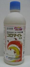 コロマイト乳剤 500ml