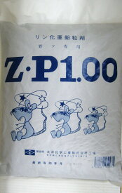 強力野ネズミ殺鼠剤 Z・P 1.00 1kg