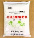 48ほう酸塩肥料(ボレート)1kg ホウ素肥料