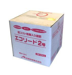 エコリード 2号20kg 有機液肥 6−8−3