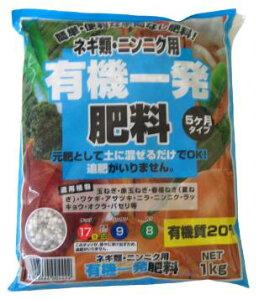 有機一発肥料 ネギ類・ニンニク用 1kg