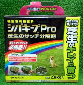 シバキープPro芝生のサッチ分解剤 2.8kg