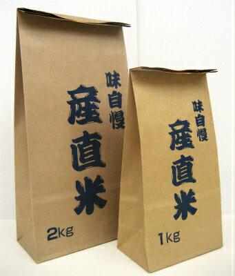 米袋味自慢 産直米 2 kg【メール便可】