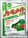ハーモメイト水溶剤 250g【メール便可】