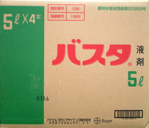 バスタ液剤5L×4のケース販売