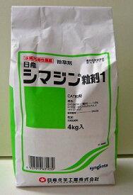 シマジン粒剤1 4kg