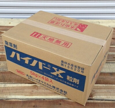 【送料無料】ハイバーX粒剤 5kg4個入り1ケース