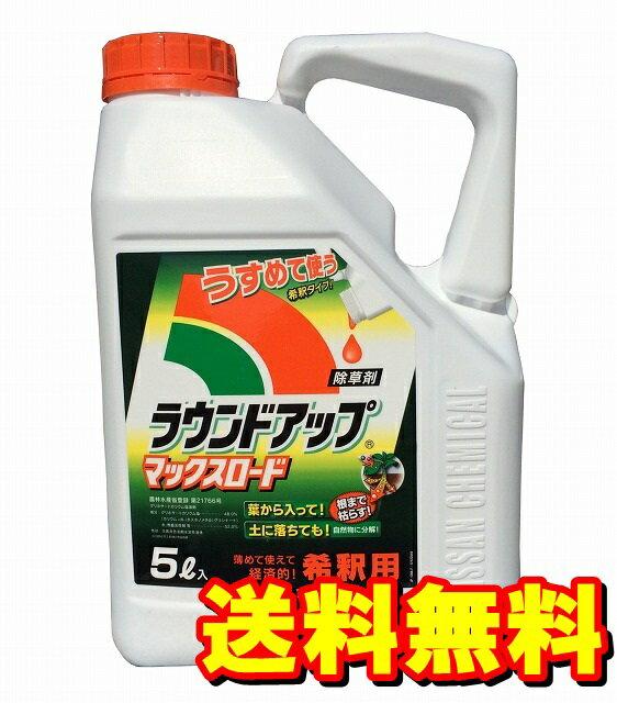 ラウンドアップマックスロード 5L【2020年10月期限】