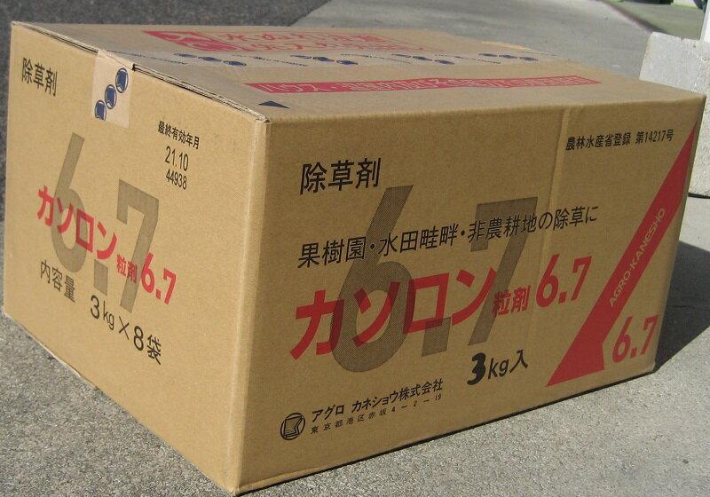 カソロン粒剤6.7% 3kg8個入り1ケース
