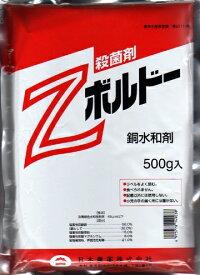 【メール便可】Zボルドー銅水和剤 500g