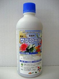サプロール乳剤 500ml【有効期限21年10月】
