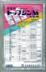 【メール便可】トップジンM水和剤 500g