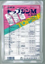 【メール便可】トップジンM水和剤 250g