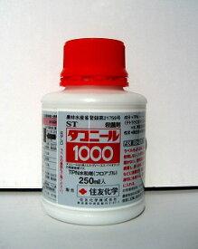 ダコニール1000フロアブル 250ml【有効期限23年10月】