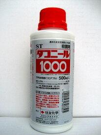 ダコニール1000フロアブル 500ml【有効期限22年10月】