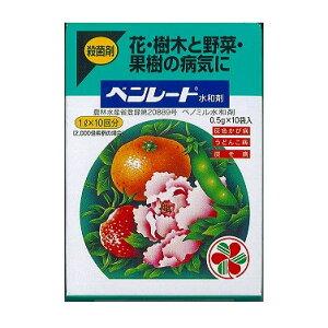 GFベンレート水和剤0.5g×10袋入り