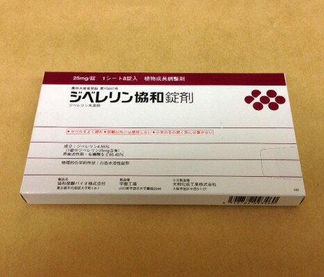 ジベレリン錠剤 25mg/錠 1シート8錠入