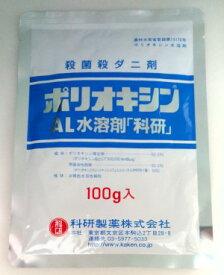 【メール便可】ポリオキシンAL水溶剤「科研」 100g